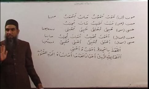Video Courses Lectures On Arabic Language Grammar In Urdu By Br